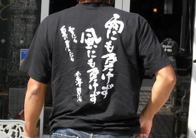 雨にも・・・Tシャツ