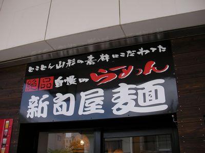 新旬屋麺 さんの とりもつワンタン麺