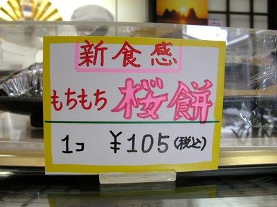 もちもち桜餅