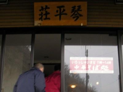 琴平荘の中華そば
