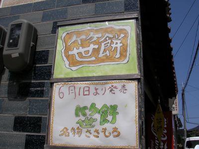 今年も笹餅♪
