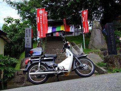 庄内札所三十三霊場巡り~第三回巡礼~