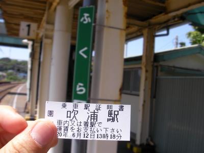 遊佐駅~吹浦駅を歩く