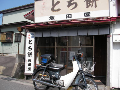 坂田屋のとち餅