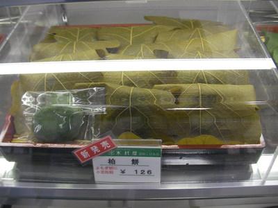 鶴岡木村屋さんのみそ柏餅