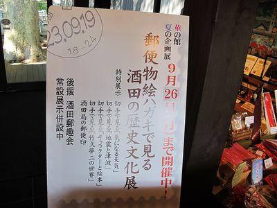 郵便物絵ハガキで見る酒田の歴史文化展
