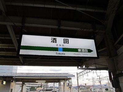 酒田駅0番線