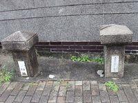日和橋の親柱