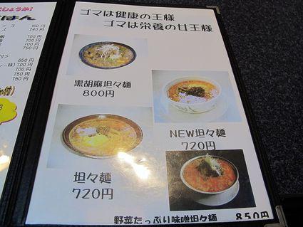 123(ひふみ)さんのNEW坦々麺