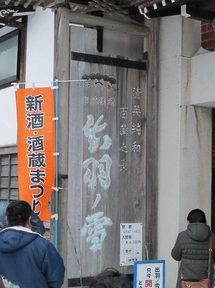 大山新酒・酒蔵まつり