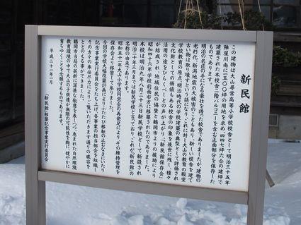新民館 ~大山新酒・酒蔵まつり③~