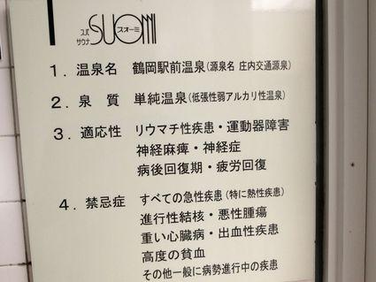 10階の温泉♪
