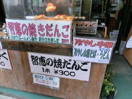 亀岡文殊♪