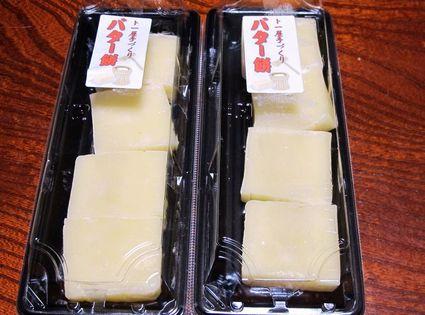 ト一屋さんのバター餅♪