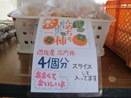 んめちゃ柿