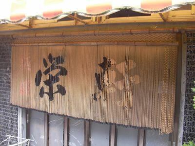 栄軒のサッポロラーメン(みそ味)