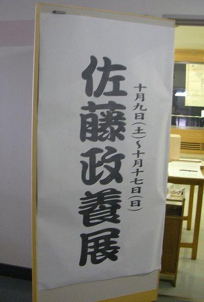 佐藤 政養展