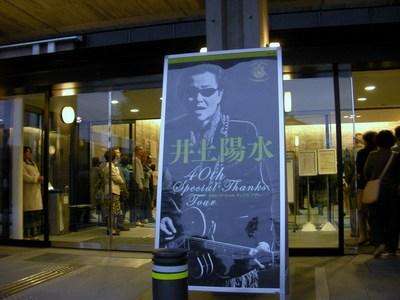 井上陽水コンサート