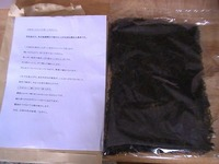 姉からの贈り物:伊豆の名産の菜海苔(なのり)