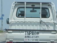 ☆TNP軽トラ☆