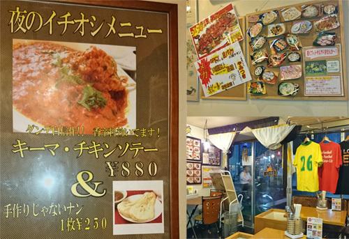 東京のインド料理のお店