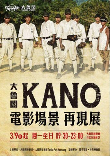 『KANO』 海の向こうの甲子園