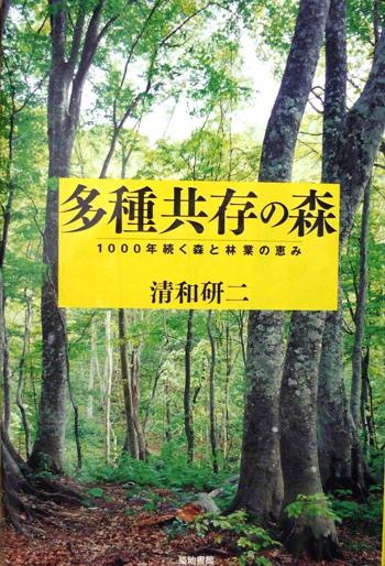 多種共存の森 その2