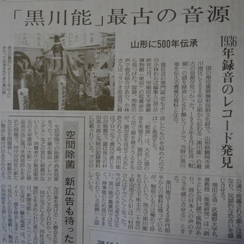 『1936年の音源』