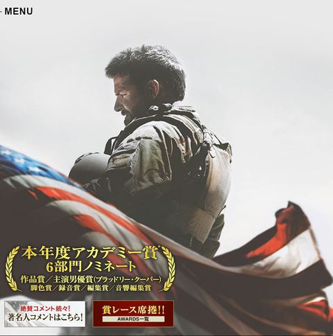 『アメリカンスナイパー』