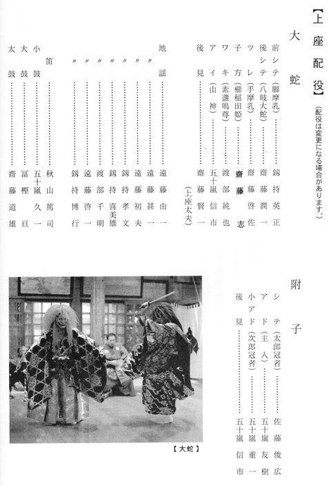 黒川能 第22回 蝋燭能 本編