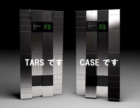 TARS 1本