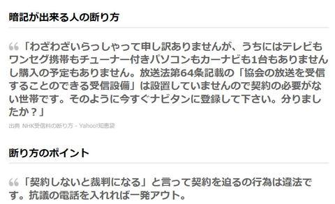 NHK受信料のあり方の提案