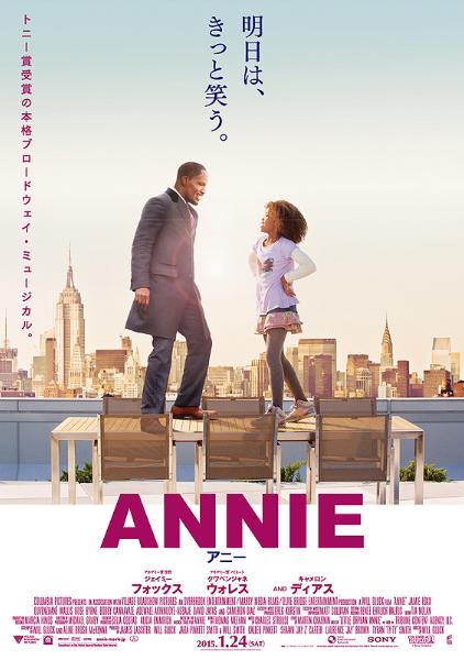 『ANNIE/アニー』