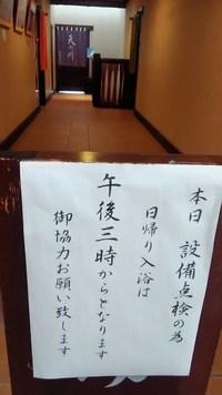 鳥海山荘で温泉+ハタハタ釣り視察 2017/12/22 04:41:11