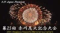 第25回赤川花火記念大会インターネット生中継