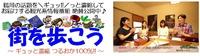 鶴岡発の観光情報番組