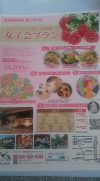 女子会プラン☆イーズ&飯坂温泉摺上亭大鳥