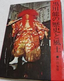 黒川能資料8