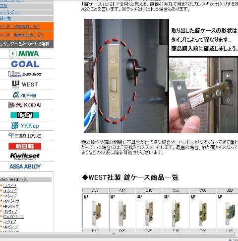ドアハンドル修理