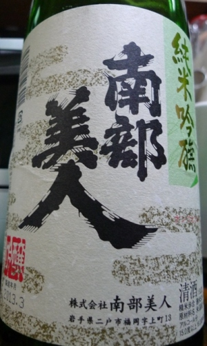 東北のうまい酒