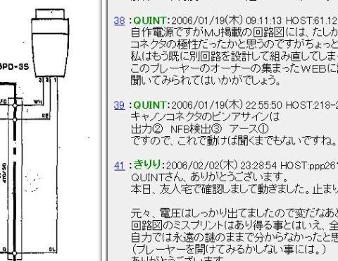 GT-2000 外部電源自作 YOP-1 046