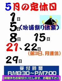 5月の定休日のお知らせ の訂正m(_ _)m