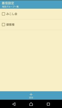 知らぬ間にドコモメール 着信音グループ分け可!!