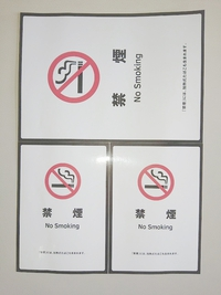 ついに禁煙実施させていただきますm(_ _)m