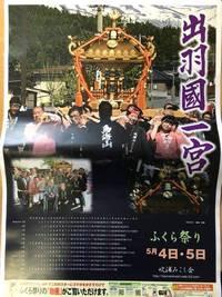 吹浦みこし会ポスターカレンダー2018かんせーい