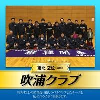 いよいよ全日本クラブ選手権