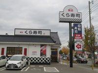健康寿司★