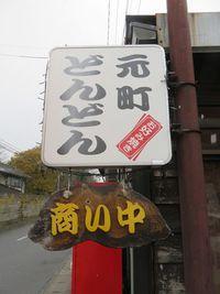 元町どんどん★