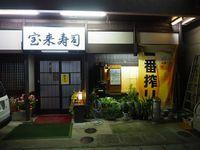 寿司屋で宴会★
