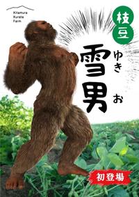 北村くらた農園さんの『 雪男 』ᕦ(ò_óˇ)ᕤ